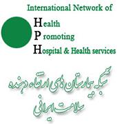 شبکه بیمارستان های ارتقاء دهنده